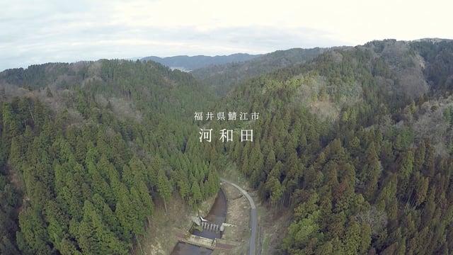 [Film]暮らしを紡ぐまち 河和田