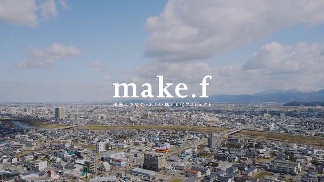 [Film]未来につなぐ ふくい魅える化プロジェクト|make.f プロジェクトアーカイブ